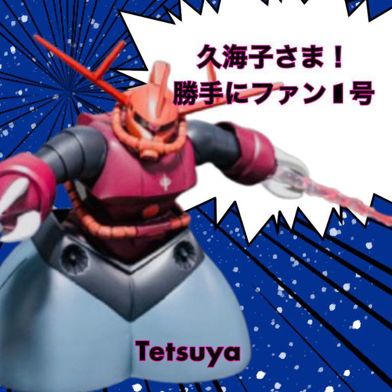 Tetsuya Nakazima Clubhouse