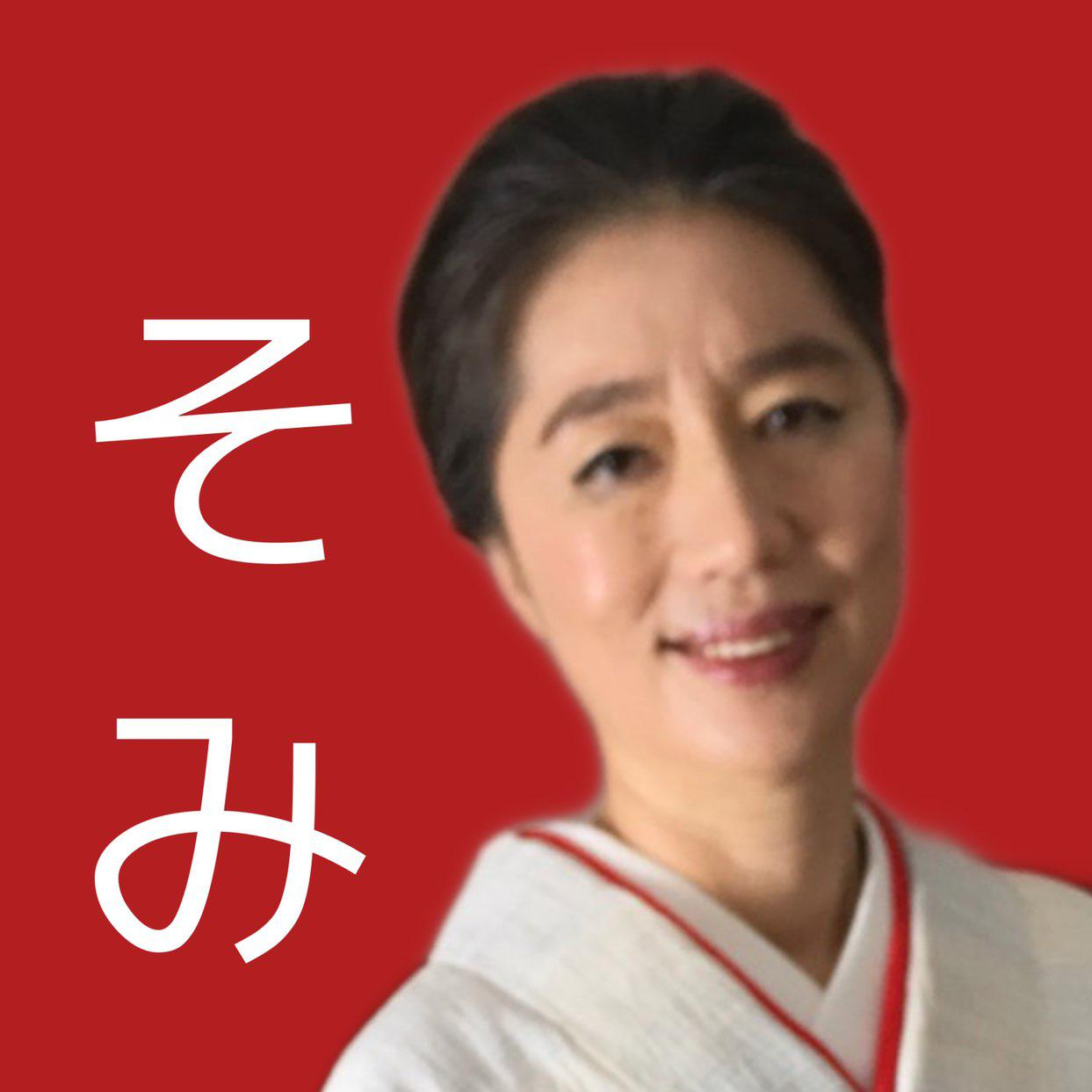 ヒーラーSomi Hongo Clubhouse