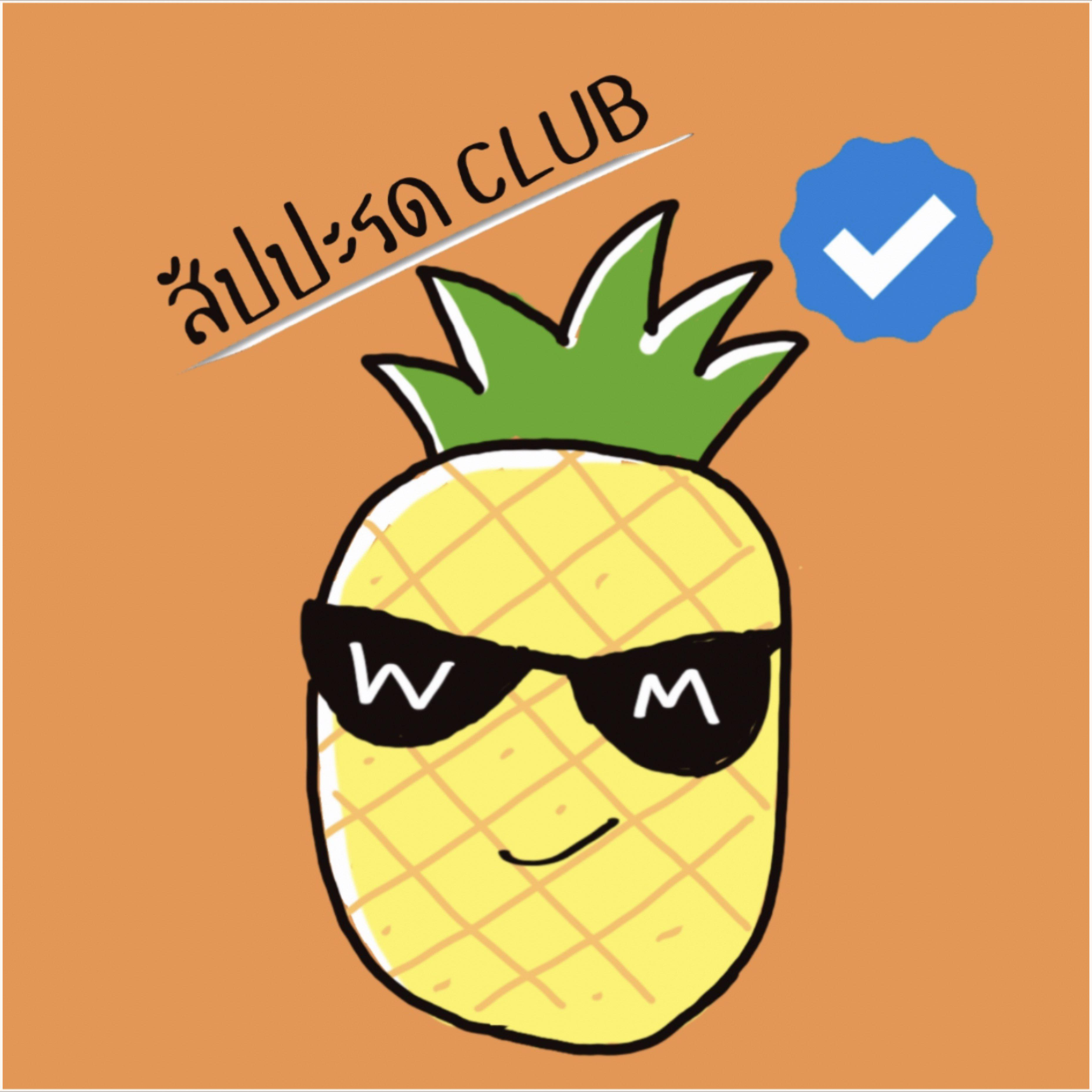 W Masaru Clubhouse