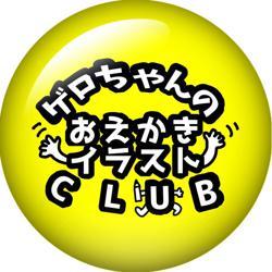 ゲロちゃんのイラストデザイン Clubhouse