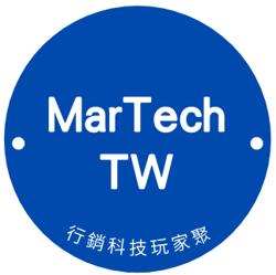 MarTechTW|行銷科技玩家聚 Clubhouse
