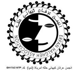 انجمن عرفان حلقه تمپا Clubhouse