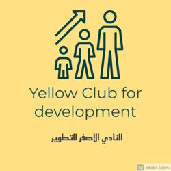 النادي الاصفر للتطوير  Clubhouse