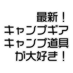 【最新キャンプギア・キャンプ道具】 Clubhouse
