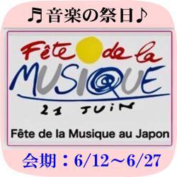 音楽の祭日 Fete de la MUSIQUE Clubhouse