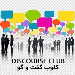 Discourse Club Clubhouse