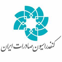 کنفدراسیون صادرات ایران  Clubhouse