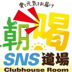 朝喝SNS道場 Clubhouse