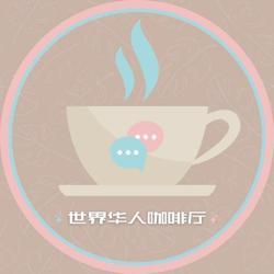 世界華人咖啡廳 Clubhouse