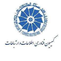 کمیسیون فاوای اتاق ایران  Clubhouse