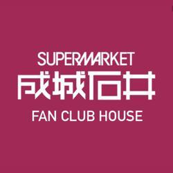 成城石井ファン Clubhouse