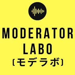 Moderator LABO (モデラボ) Clubhouse