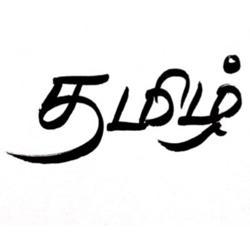 [தமிழ்] Tamil World Club  Clubhouse