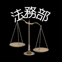 法務部 Clubhouse