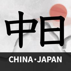 中日文化交流Club Clubhouse