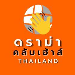 ดราม่าคลับเฮ้าส์ Thailand Clubhouse