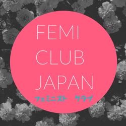 Femi Club Japan フェミニストクラブ Clubhouse