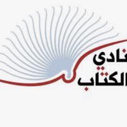 نادي الكتاب العربي Clubhouse