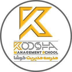 مدرسه مدیریت کوشا Clubhouse