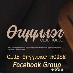 Өгүүллэг Clubhouse
