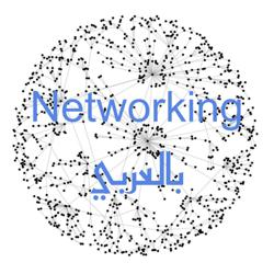 Networking بالعربي  Clubhouse