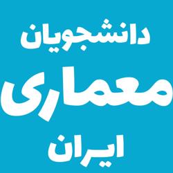 دانشجویان معماری ایران Clubhouse