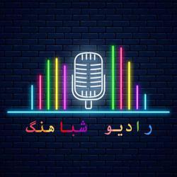 رادیو شباهنگ Clubhouse