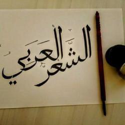 الشعر العربي  Clubhouse