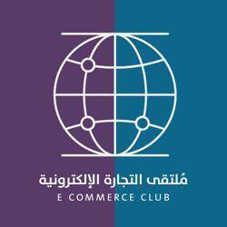 ملتقى التجارة الإلكترونية Clubhouse