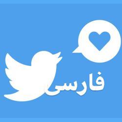 توییتر فارسی Clubhouse