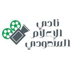 نادي الإعلام السعودي Clubhouse