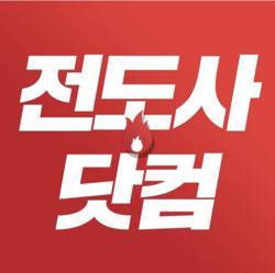 교회의 미래 / powered by 전도사닷컴 Clubhouse