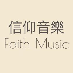 信仰音樂 Faith Music Clubhouse
