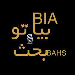 Bia Too Bahs (بيا تو بحث)  Clubhouse
