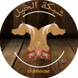 شبكة الخيل  Clubhouse