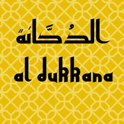 الدُكَّانة Al Dukkana Clubhouse