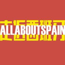 『走近西班牙 ALL ABOUT SPAIN』 Clubhouse