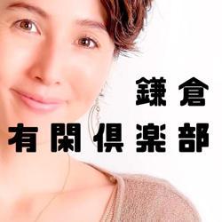 鎌倉有閑倶楽部 Clubhouse