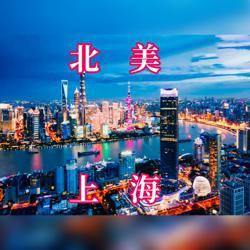 北美上海人—投资、教育、生活、旅游 Clubhouse