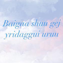BGA SHU GEJ YRIDAGUI OROO Clubhouse