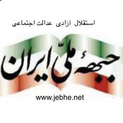 جبهه ملی ایران Clubhouse