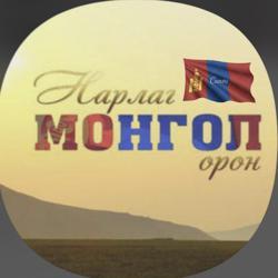 Нарлаг Монгол Орон  Clubhouse