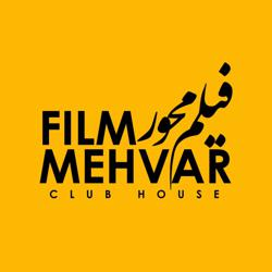 فیلم محور Clubhouse