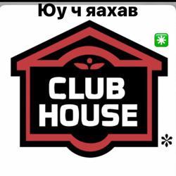 Юу ч яахав  Clubhouse