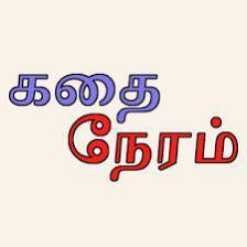 கதை கதையாம் காரணமாம் Clubhouse
