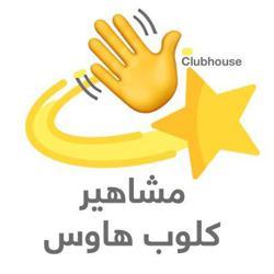 مشاهير كلوب هاوس Clubhouse