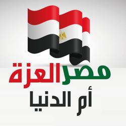 مصر العزة ام الدنيا Clubhouse
