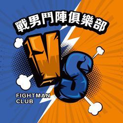 戰男鬥陣俱樂部|Fightman Club Clubhouse