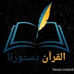 القرآن دستورنا - QURAN Clubhouse