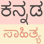 Kannada - ಕನ್ನಡ ಸಾಹಿತ್ಯ Clubhouse